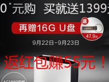 送精美U盘+55元!0元购