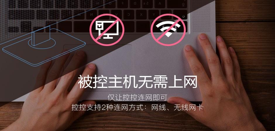 无网也能远程控制!向日葵控控免费试用评测活动(免费领取兑换码)