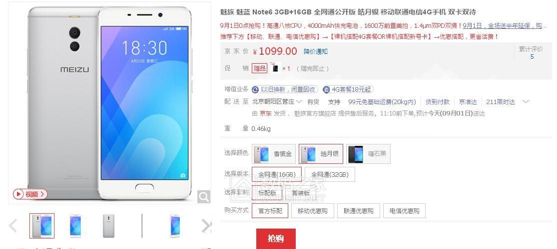 魅蓝 Note6 ¥1099 『代购成功』