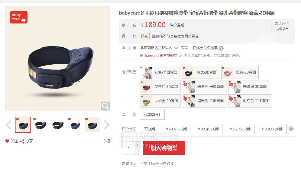 京东代购:babycare多功能用抱婴腰凳腰带 宝宝背带抱带 婴儿背带腰凳