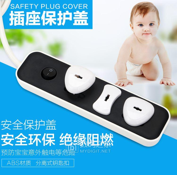 儿童防触电电源插头盖4
