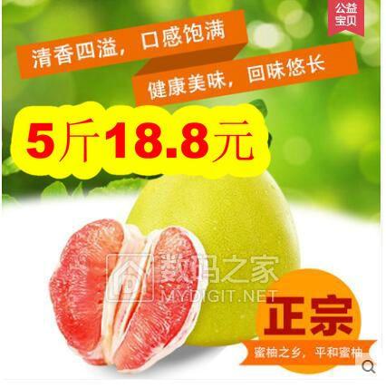 红心蜜柚5斤18.8!挪车