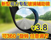 视力专配小圆镜3.8元包