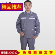 秋冬宝马工作服4S店工