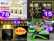 人参9.9古龙香水9.9补