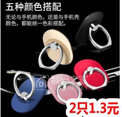 手机指环扣支架2个1.3