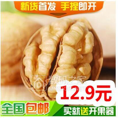 新疆薄皮核桃1斤12.9元
