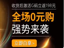 双11新品0元购上线预告