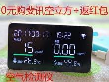 0元购空气检测仪+红包