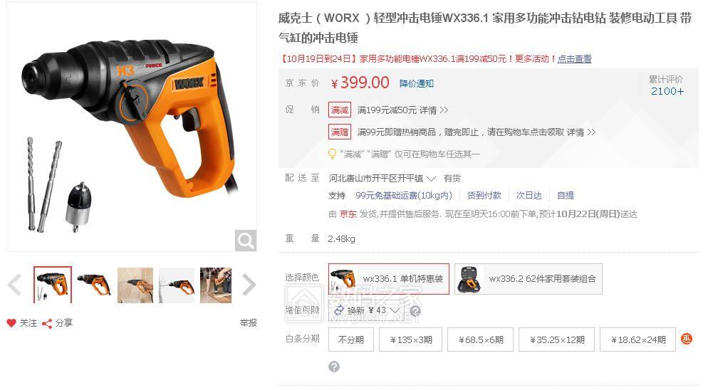 威克士(WORX )轻型冲击电锤WX336.1『 代购成功』