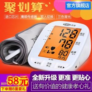 可孚 精准语音血压测量