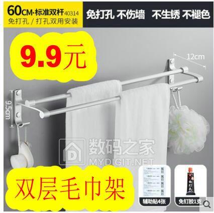 双层毛巾架9.9!10米高