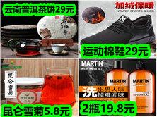 洗鼻器9.9竹炭包5.8小