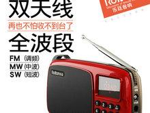 乐廷全波段老年收音机