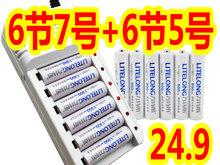 12节充电电池充电器套
