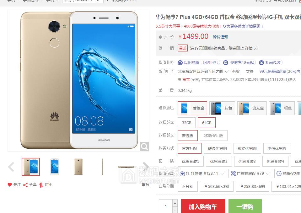 华为畅享7 plus 4GB+64GB牋移动联通电信4G手机『 代购成功』