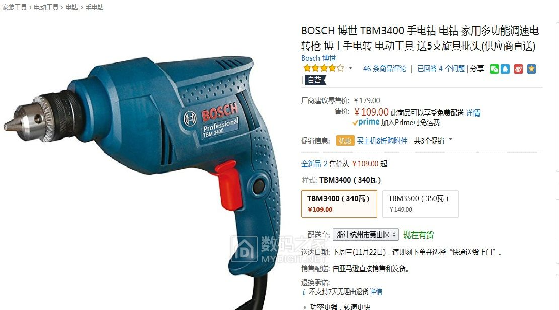 BOSCH 博世 TBM3400 手电钻『 代购成功』