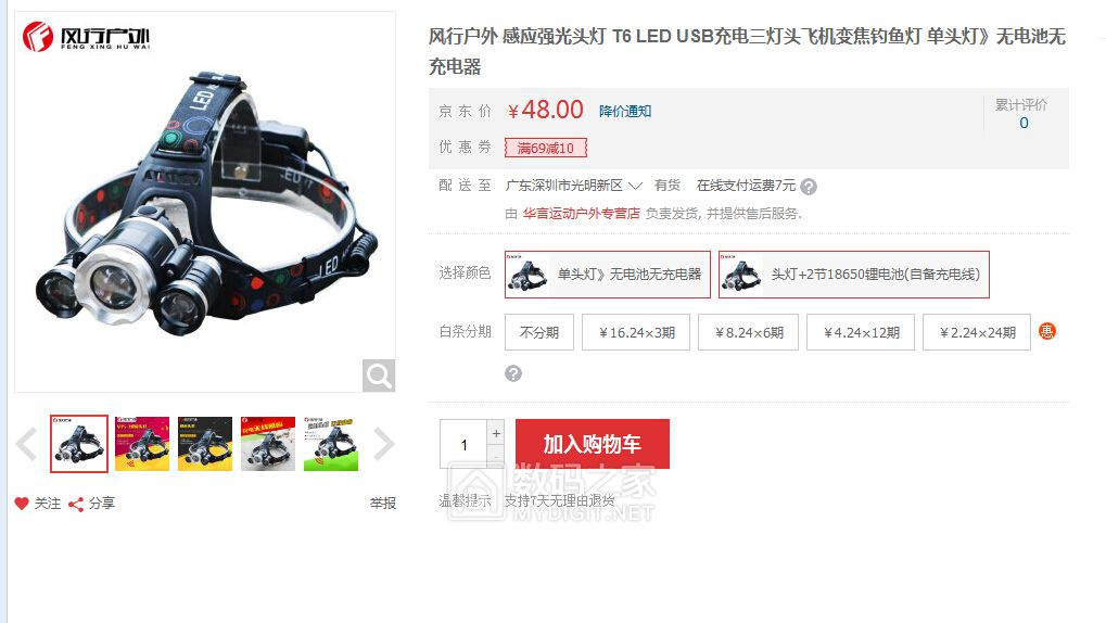 T6 LED USB充 风行户外 感应强光电三灯头飞机变焦钓鱼灯 单头灯『 代购成功』