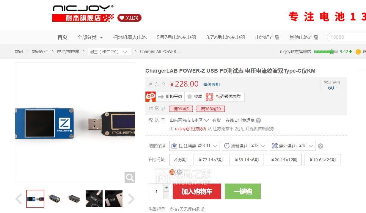 京东代购 POWER-Z USB PD测试表『 代购成功』