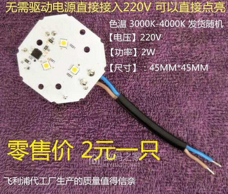 飞利浦  2W LED 灯板 1