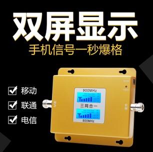 手机信号放大器三网合一移动联通电信2G3G4G增强接收器信号放大器图片