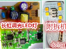 长虹4W调光LED灯2.9包