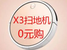 送105元+插座转换器!零元购斐讯路由体脂秤悟空M1+扫地机手环手表净化器+红包!