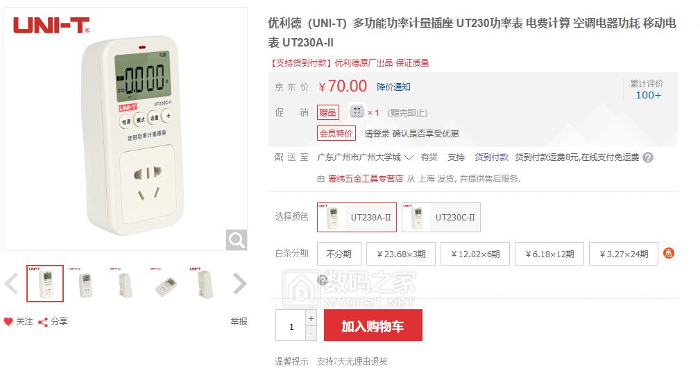 优利德(UNI-T)多功能功率计量插座 UT230A-II『 代购成功』