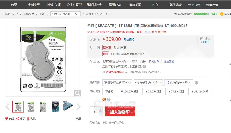 希捷(SEAGATE) 1T 128M 1TB 笔记本机械硬盘ST1000LM048『 代购成功』