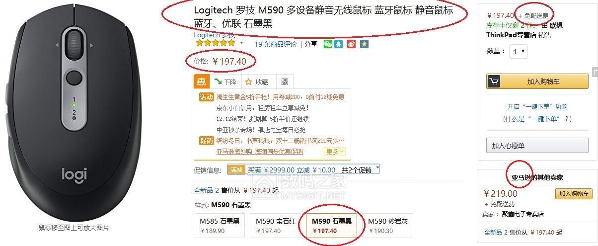 亚马逊代购Logitech 罗技 M590 多设备静音无线鼠标『 代购成功』