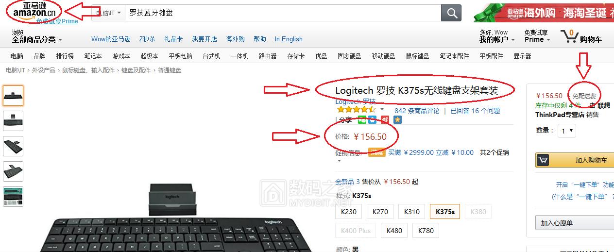 """亚马逊代购""""Logitech 罗技 K375s无线键盘支架套装""""『 代购成功』"""