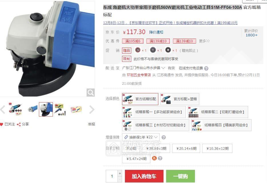 东成角磨机手砂轮S1M-FF04-100A『 代购成功』