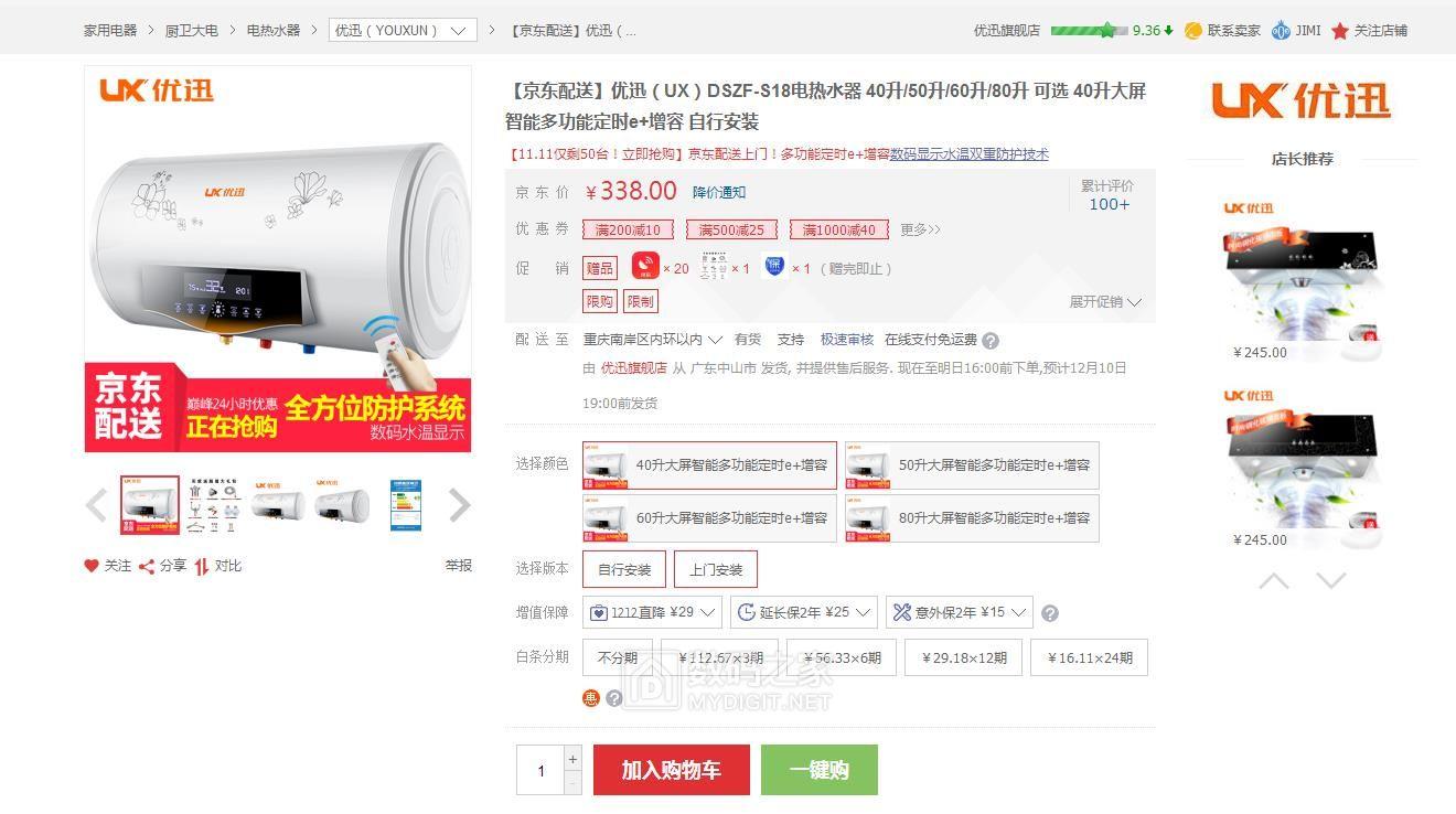 优迅DSZF-S18电热水器 40升『 代购成功』