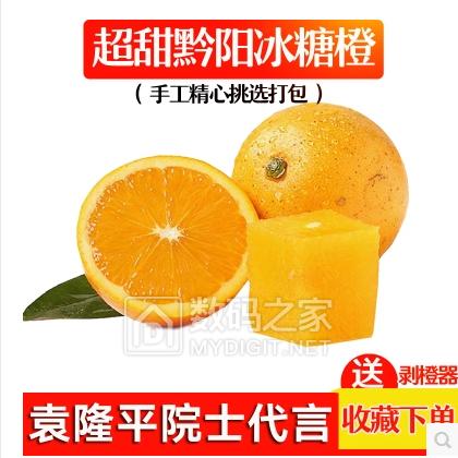 湖南黔阳超甜冰糖橙10