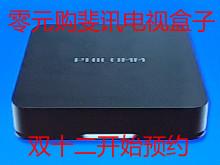 0元购电视盒子预约!零