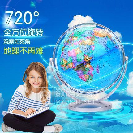 精峰 世界地球仪 可720