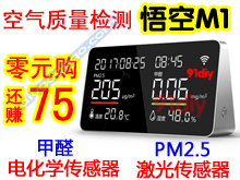 免费送悟空M1+75元!K3