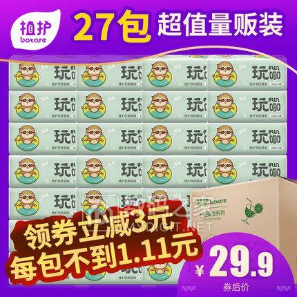 老母鸡2斤半/只45元,楼兰蜜语1365g坚果礼盒59元,德国黑刃陶瓷菜刀29元,颂福净水器49元