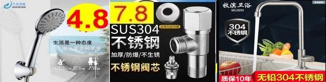 电热水龙头59净水机49电推子29飞碟灯2.8雨刷5.8不锈钢菜刀9.9双筒望远镜24