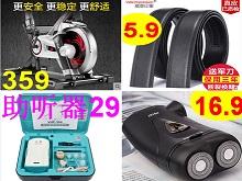 电视遥控5.5火机油7.9电瓶车充电器10飞碟灯2.8雨刷5.8不锈钢角阀7.8助听器29