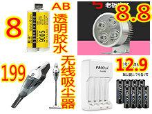 8节充电电池套装12.9无线吸尘器199