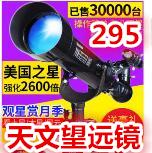 天文望远镜295!扫地机