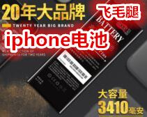 飞毛腿 iphone电池58!
