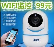 WIFI网络摄像头99,俞