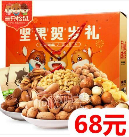 三只松鼠干果礼盒68元
