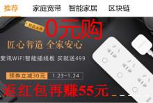0元购插排首发+55元!