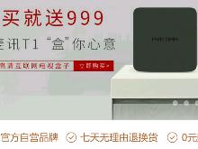0元购智能插排+55元!