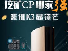 0元购k3c秒杀返220元!