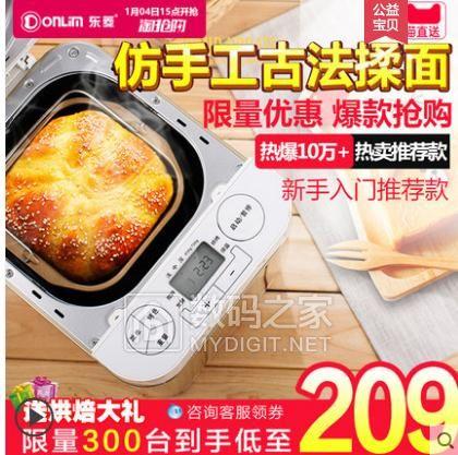 东菱全自动面包机——优惠30元,189元包邮!!!!!