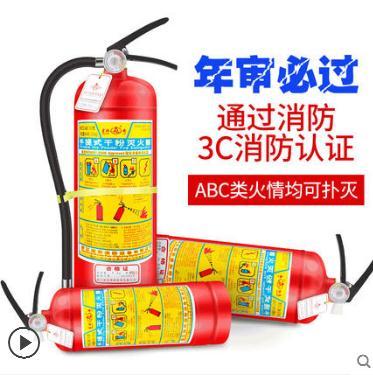 干粉灭火器——特价7.9元!!!车载破窗锤手电筒——只要10元!!!